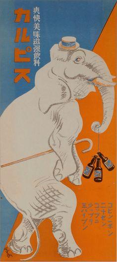 カルピス(1928)杉浦非水Calpis Sugiura Hisui