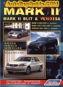 Download free - Toyota Mark II / Mark II Blit / Verossa (2000-2007) repair manual: Image:… by autorepguide.com