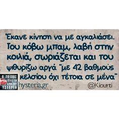 😂😂😂 #greekquote #greekpost #greekquotes