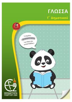 Greek Language, Kids Behavior, Book Activities, Grammar, Family Guy, Classroom, Teaching, Education, Books