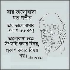 26 Best Bengali quotes images in 2017 | Life lesson quotes