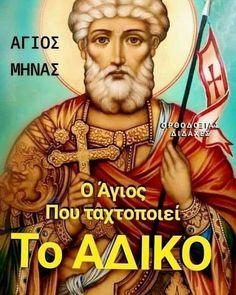 My Best Friend, Best Friends, Greek Icons, Orthodox Christianity, Religious Icons, Saints, I Am Awesome, Religion, Prayers