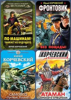 Юрий Корчевский - Сборник произведений(60 книг)