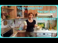 Универсальное средство для чистоты. Чистящее средство отмоет все. - YouTube