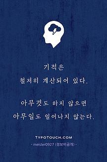 타이포터치 - 당신이 만드는 명언 아포리즘 The Words, Cool Words, Wise Quotes, Famous Quotes, Inspirational Quotes, Korea Quotes, Korean Writing, Good Sentences, Korean Language