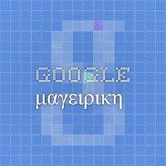 Google μαγειρικη