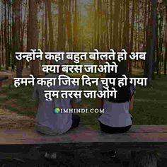 Romantic Shayari in Hindi Beautiful Romantic Shayari Hd Quotes, Wisdom Quotes, Words Quotes, Life Quotes, Happy Shayari In Hindi, Romantic Shayari In Hindi, Friendship Shayari, Friendship Day Quotes, Shayari Photo