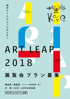 「ART LEAP 2018」展覧会プラン募集|アート|コンペ、コンテスト、公募、コンクールのポータルサイト【コンペナビ】 All Design, Graphic Design, Wanted Ads, Design Graphique, Proposal, Packaging Design, Identity, Banner, Typography