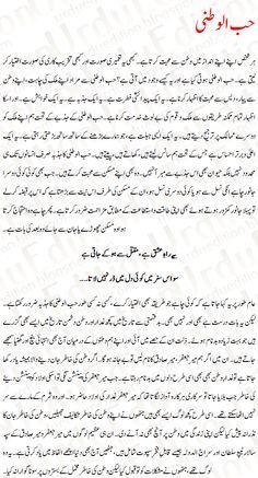 urdu zaban ki ahmiyat essay topic