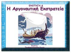 4. Αργοναυτική εκστρατεία (http://blogs.sch.gr/goma/) (http://blogs.sch.gr/epapadi/)