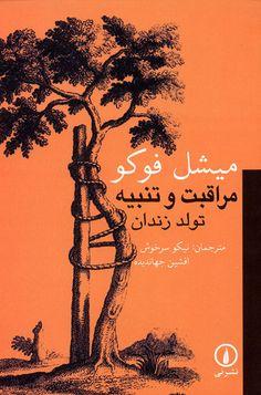 مراقبت و تنبیه, published by Nashr-e-Ney, Iran, 2007.