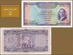 عملات عراقية قديمة - Google-søk