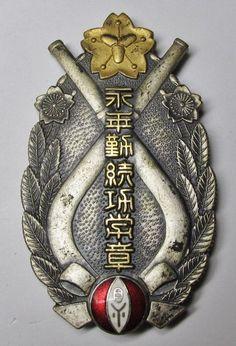 JAPANESE FIRE FIGHTER NAGASAKI FIREMAN LONG SERVICE MEDAL JAPAN BADGE