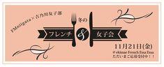 告知バナータイトル Web Banner Design, Tag Design, Graphic Design, Street Marketing, Guerilla Marketing, Print Advertising, Print Ads, Food Web Design, Digital Signage