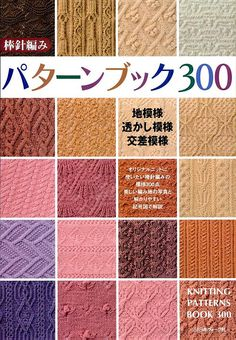棒針編みパターンブック300. Such a great collection of knitting patterns.