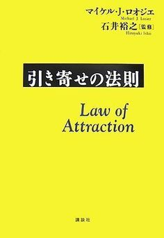 引き寄せの法則:Amazon.co.jp:本