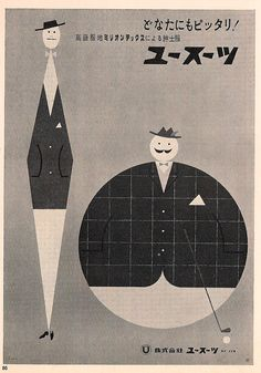Yusaku Kamekura (I drew a picture of my Mum & Dad like this once they were not happy especially my Mum).