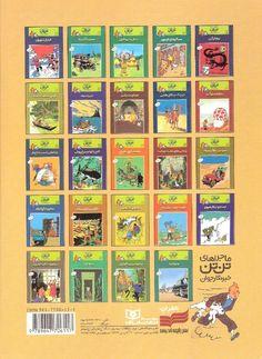 Tintin (en langues étrangères) -21Farsi Pir- Les Bijoux de la Castafiore