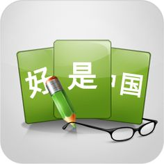 Learn Chinese characters through the best flashcard apps for iPhone & PC and prepare your exam at home or at work place. Download HSK Chinese flashcard apps in Australia.