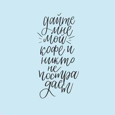 Утро#леттеринг #современнаякаллиграфия #moderncalligraphy #lettering #typography #ruslettering #handlettering #cyrillic #ipadpro #ipadlettering #brushlettering #designspiration #instagood #instalike #like4like #design #graphicdesign #art #creative #type #lettering_ru #probukvy #logo #logolettering