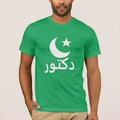دكتور Doctor in Arabic T-Shirt - click/tap to personalize and buy
