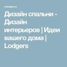 Дизайн спальни - Дизайн интерьеров | Идеи вашего дома | Lodgers