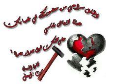 آيسل احمد غادة السمان  أطلق سراحي من حضورك في غيابك عبثاً أنهال بفأسي على ظلك فوق جدار عمري