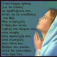 Orthodox Christianity, Greek Quotes, Faith In God, Christian Faith, Holy Spirit, Wise Words, Prayers, Life Quotes, Spirituality