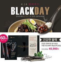 온마트 블랙푸드 총집합! 최대 60% | 기획전 | CJ제일제당 직영몰, CJ온마트