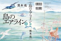 https://flic.kr/p/Jxcsxn | 「島のエアライン」(下巻)黒木亮著 毎日新聞出版社刊 単行本書影 | 「島のエアライン」(下巻)黒木亮著 毎日新聞出版社刊 単行本書影。装丁:OKA DESIGN OFFICE岡孝治さん イラスト:古屋智子 the book cover of the novel'Shima-no-Airline'.Vol2 (Illustration by Tomoko FURUYA.)