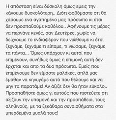 #αποσταση #υπομονη #επιμονη #ειλικρινεια Smart Quotes, Me Quotes, Greek Quotes, Meant To Be, Thoughts, This Or That Questions, Feelings, Sayings, Words