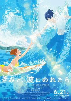 Media news website Natalie began streaming a clip from Masaaki Yuasa and Science SARU's Ride Your Wave (Kimi to, Nami ni Noretara) anime film on Thurs. Film Anime, Manga Anime, Anime Art, Ghibli, Digimon, Captain Marvel, Devilman Crybaby, Anime Recommendations, Film D'animation