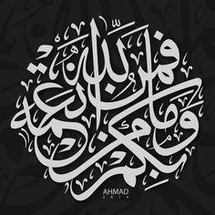 وما بكم من نعمة فمن الله by ahmad mwo, via Behance