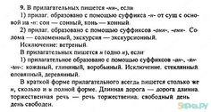 Ответ 9 - Русский язык 8 класс Разумовская