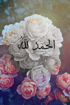 Shared by Find images and videos about flowers, islam and arabic on We Heart It - the app to get lost in what you love. Islam Allah, Islam Hadith, Islam Muslim, Islam Quran, Beautiful Islamic Quotes, Islamic Inspirational Quotes, Islamic Images, Islamic Pictures, Islamic Videos