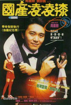 [香港電影] 國產凌凌漆 (1994) / From Beijing with Love