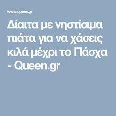 Δίαιτα με νηστίσιμα πιάτα για να χάσεις κιλά μέχρι το Πάσχα - Queen.gr Healthy Tips, Vegan, Food, Stuffing, Diets, Women's Fashion, Fashion Women, Essen, Eten