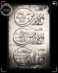 Photograph Protection Surahs from the Quran by Photography on Arabic Font, Arabic Calligraphy Art, Caligraphy, Islamic Wall Art, Islamic Wallpaper, Islamic World, Quran Verses, Islamic Pictures, Tecno