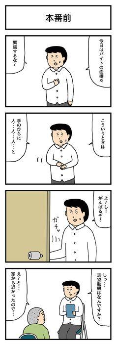 ネットで話題の4コママンガ「たのしい4コマ」がタウンワークマガジンに登場! 第32回目のテーマは「本番前」。 作:せきの (@sekino4koma) ブログ「たのしい4コマ」にてシュール系4コマ漫画を定期的に配信。「い…
