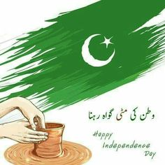 Visit for more pics and surprise wishes Independence Day Pakistan Wallpapers, Pakistan Independence Day Quotes, Happy Independence Day Pakistan, Independence Day Wallpaper, Year Of Independence, 14 August Pics, August Pictures, 14 August Wallpapers, Pakistan Day