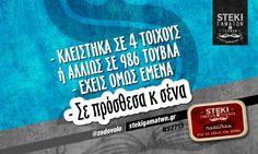 κλείστηκα σε 4 τοίχους @zodovolo - http://stekigamatwn.gr/s2713/