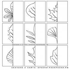 Дорисуй половинку - Листья