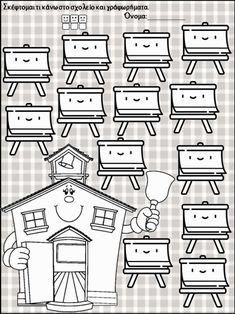 Παίζω, ζωγραφίζω και μαθαίνω για το ρήμα. Για τις μικρές τάξεις του δ… Greek Language, France, Grade 1, Worksheets, Clip Art, Templates, Activities, Education, Learning