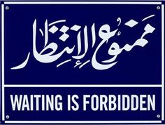 """""""waiting is forbidden"""" enameled metal plaque from """"shift,"""" by mona hatoum, @ galerie max hetzler, 08 september - 13 october 2012 Arabic Funny, Funny Arabic Quotes, Funny Quotes, Pop Stickers, Tumblr Stickers, Arabic Calligraphy Art, Arabic Art, Meaningful Pictures, Donia"""