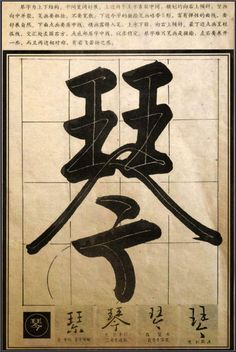 Though very traditional, this type still succeeds in looking very polished. The white guide lines inside the large center character give insight as to what was intended and how closely that goal was met. Caligraphy, Calligraphy Art, Penmanship, Japanese Graphic Design, Japanese Art, Diagram Design, Japanese Calligraphy, Japanese Typography, Tinta China