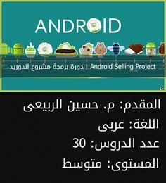 كورس Android Selling Project بالعربى لشرح كيفية برمجة تطبيق اندوريد لبيع الاغراض - حسين الربيعى http://ift.tt/2sY83V6