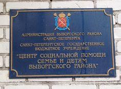 Ваш МЕДИАТОР в Выборгском районе – Ольга Кославская