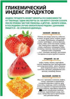 LiveInternet - Российский Сервис ОнРFood Science, Healthy Choices, Cantaloupe, Diabetes, Vinaigrette, Healthy Lifestyle, Strawberry, Food And Drink, Nutrition
