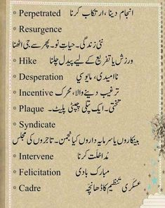 Advanced English Vocabulary with Urdu meanings, CSS English Vocabulary Daily Vocabulary, Good Vocabulary Words, Advanced English Vocabulary, English Sentences, English Idioms, English Phrases, English Language, English Learning Books, English Books Pdf