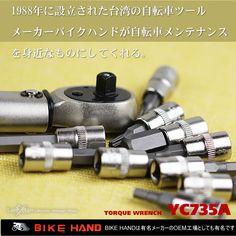 トルクレンチ セット 自転車工具メンテナンス BIKE HAND バイクハンド YC-617-2S 1988年に設立された台湾の自転車ツールメーカーバイクハンドが自転車メンテナンスを身近なものにしてくれる。